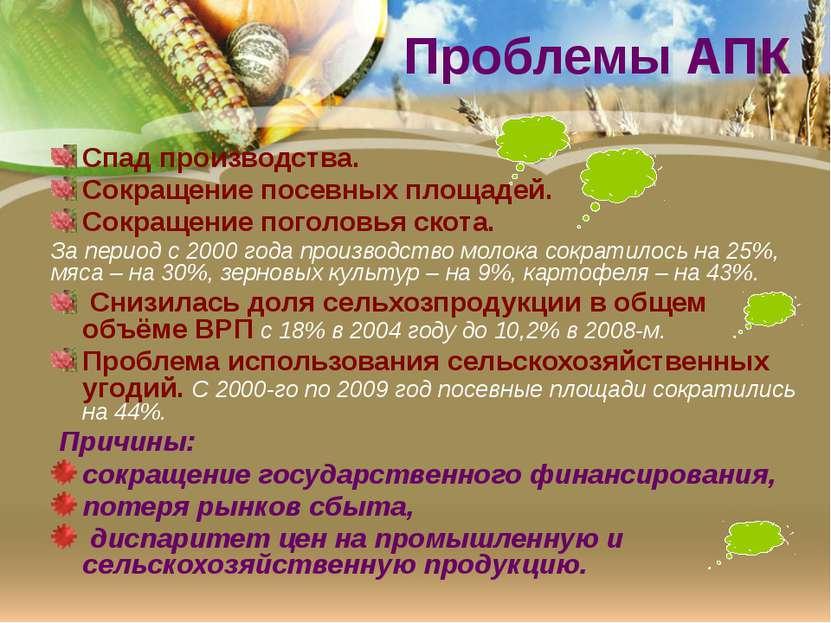 Домашнее задание Презентация: Предприятие легкой или пищевой промышленности К...