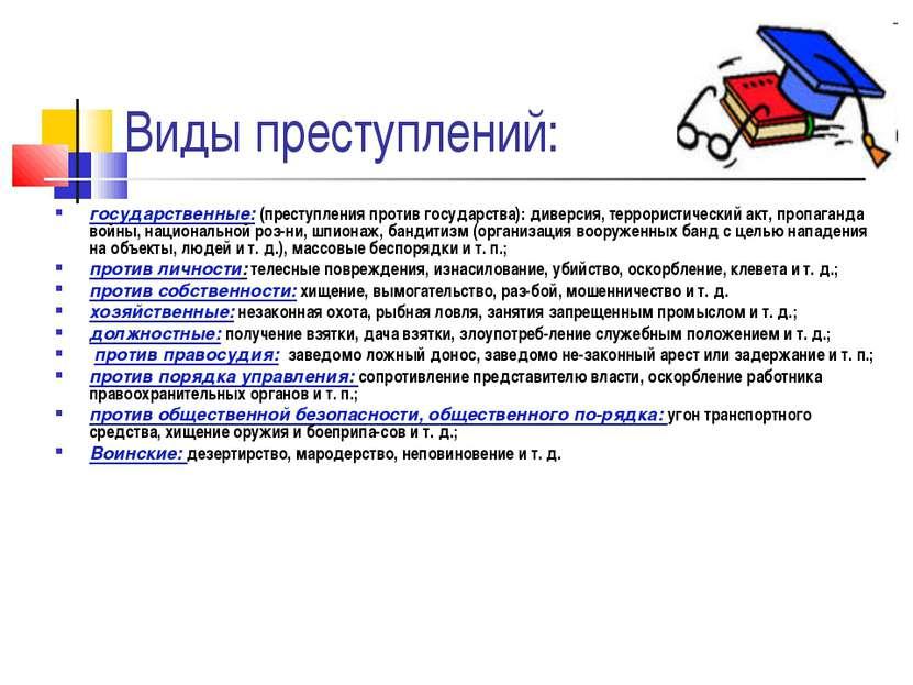 Виды преступлений: государственные: (преступления против государства): диверс...