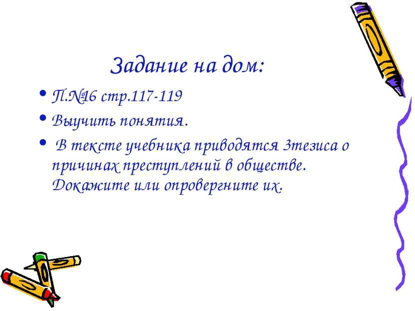 Задание на дом: П.№16 стр.117-119 Выучить понятия. В тексте учебника приводят...