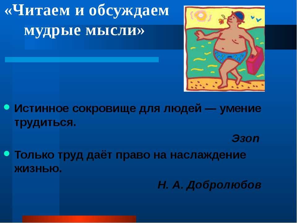 «Читаем и обсуждаем мудрые мысли» Истинное сокровище для людей — умение труди...