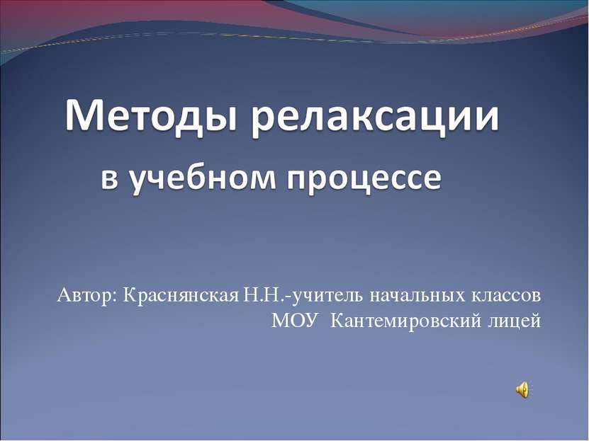 Автор: Краснянская Н.Н.-учитель начальных классов МОУ Кантемировский лицей