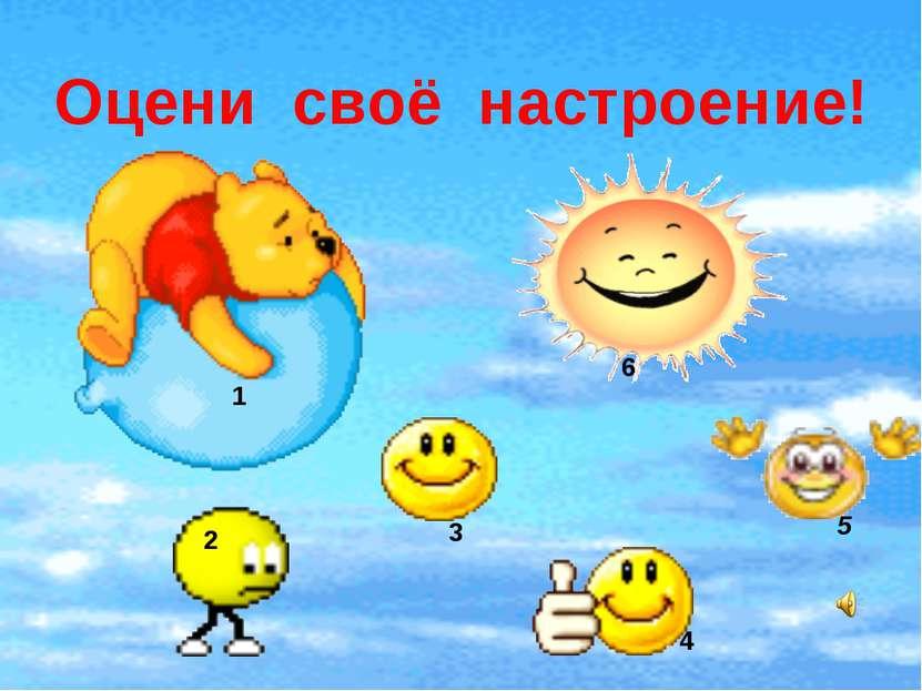 Оцени своё настроение! 1 2 3 4 5 6