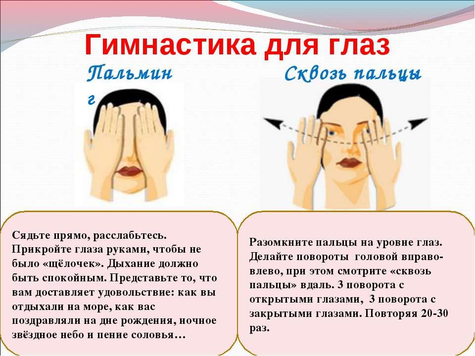Гимнастика для глаз Пальминг Сквозь пальцы Разомкните пальцы на уровне глаз. ...