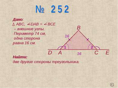 А В С D Е 1 2 Дано: АВС, DАВ = ВСЕ – внешние углы. Периметр 74 см, одна сторо...
