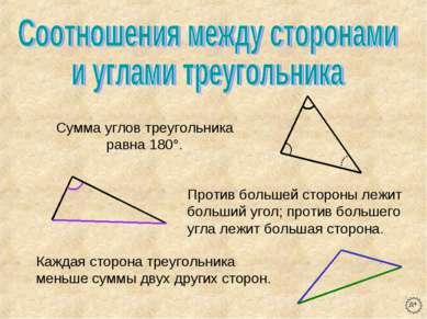 Сумма углов треугольника равна 180°. Против большей стороны лежит больший уго...