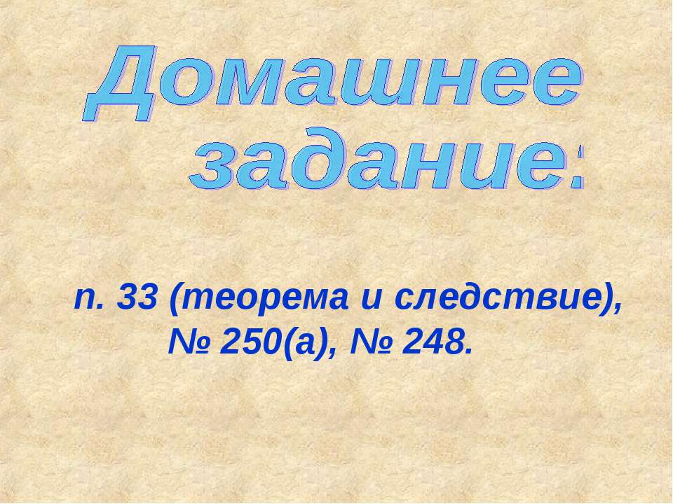 п. 33 (теорема и следствие), № 250(а), № 248.