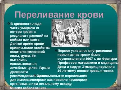 Переливание крови В древности люди часто умирали от потери крови в результате...