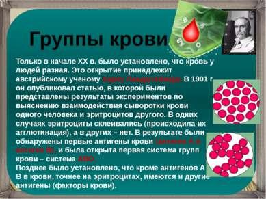 Только в начале XX в. было установлено, что кровь у людей разная. Это открыти...