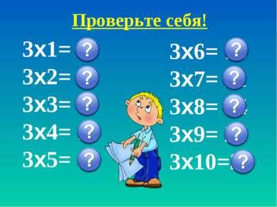 Проверьте себя! 3х6= 18 3х7= 21 3х8= 24 3х9= 27 3х10=30 3х1= 2 3х2= 6 3х3= 9 ...