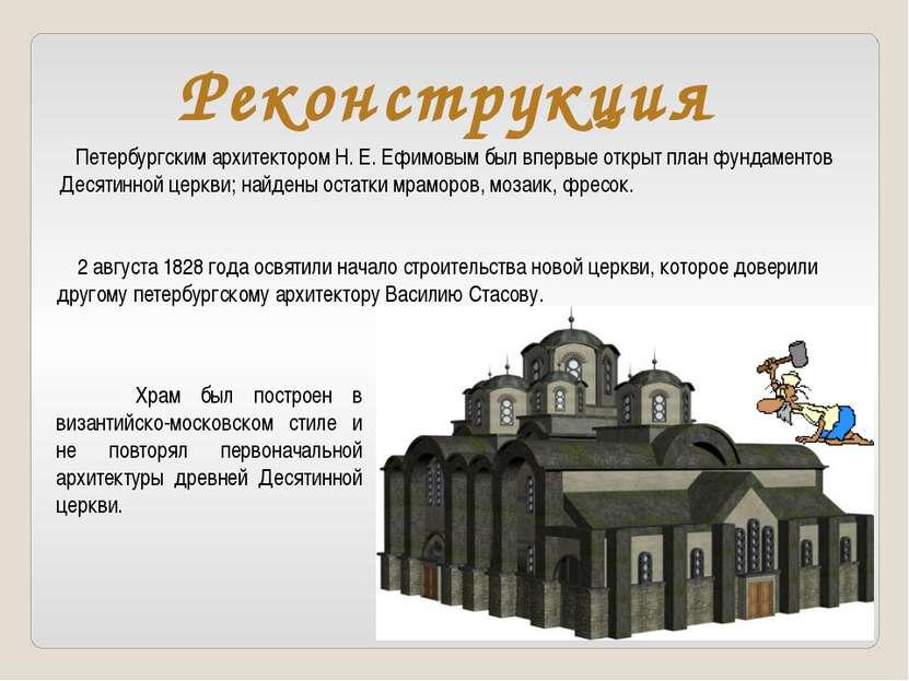 Реконструкция Петербургским архитектором Н. Е. Ефимовым был впервые открыт пл...
