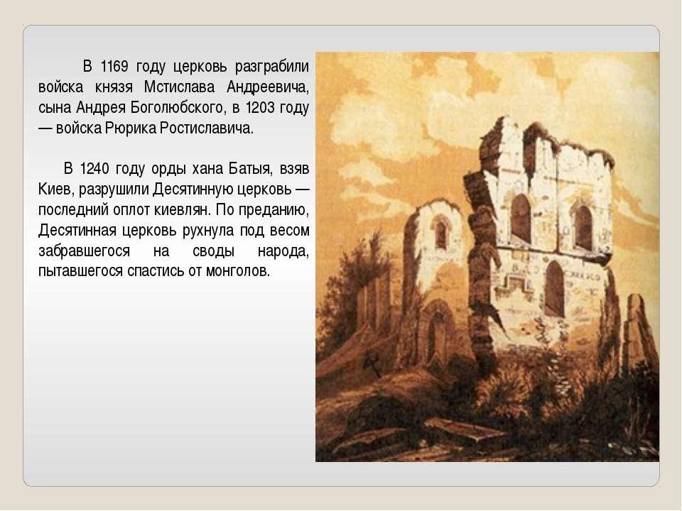 В 1169 году церковь разграбили войска князя Мстислава Андреевича, сына Андрея...
