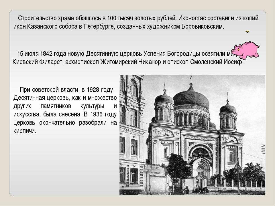 Строительство храма обошлось в 100 тысяч золотых рублей. Иконостас составили ...