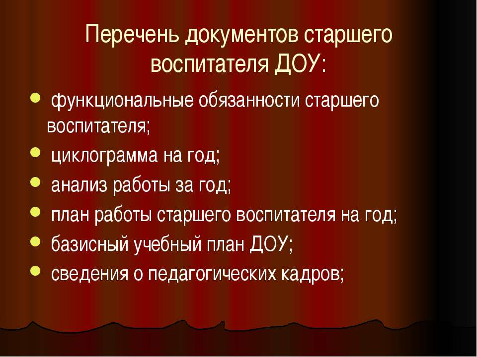 Перечень документов старшего воспитателя ДОУ: функциональные обязанности стар...