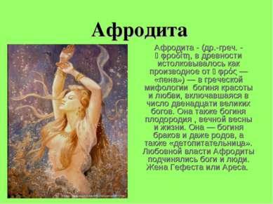 Афродита Афродита - (др.-греч. - Ἀφροδίτη, в древности истолковывалось как пр...