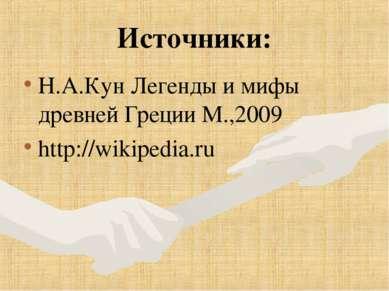 Источники: Н.А.Кун Легенды и мифы древней Греции М.,2009 http://wikipedia.ru