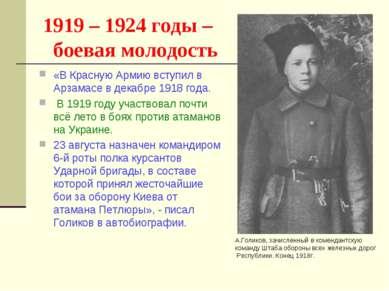 1919 – 1924 годы – боевая молодость «В Красную Армию вступил в Арзамасе в дек...