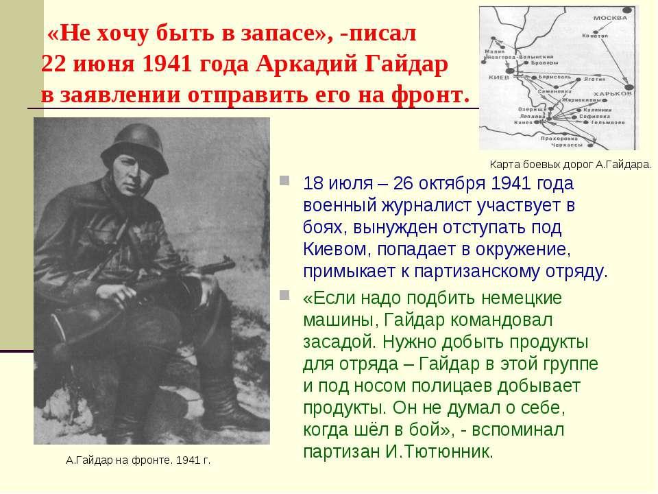 «Не хочу быть в запасе», -писал 22 июня 1941 года Аркадий Гайдар в заявлении ...