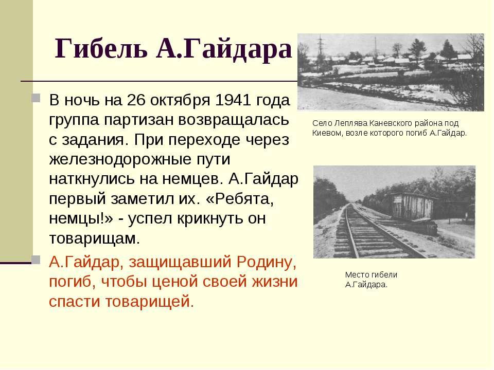 Гибель А.Гайдара В ночь на 26 октября 1941 года группа партизан возвращалась ...