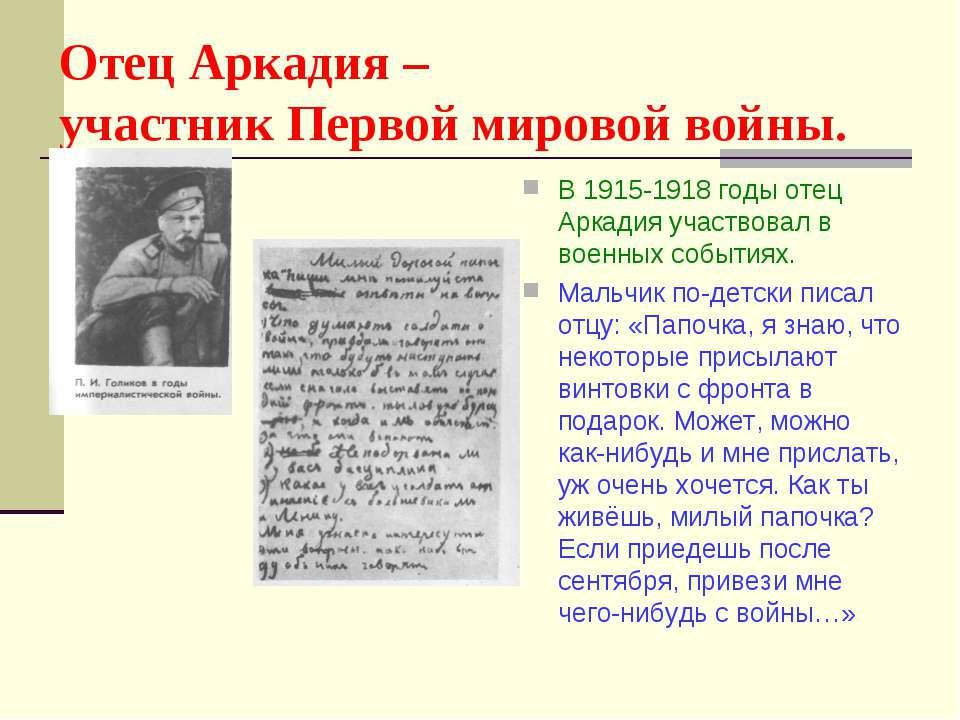 Отец Аркадия – участник Первой мировой войны. В 1915-1918 годы отец Аркадия у...