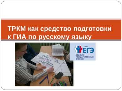 ТРКМ как средство подготовки к ГИА по русскому языку