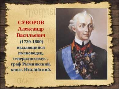 * СУВОРОВ Александр Васильевич (1730-1800) выдающийся полководец, генералисси...