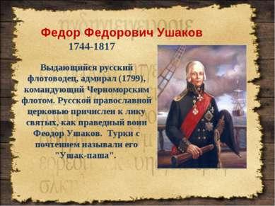 * Выдающийся русский флотоводец, адмирал (1799), командующий Черноморским фло...
