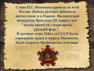* Слава П.С. Нахимова гремела по всей России. Победа русских произвела впечат...