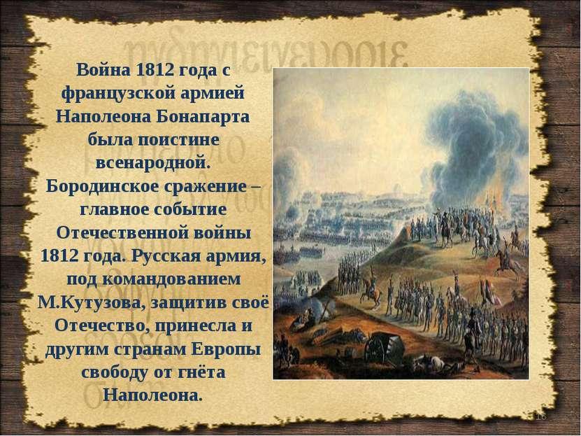 * Война 1812 года с французской армией Наполеона Бонапарта была поистине всен...