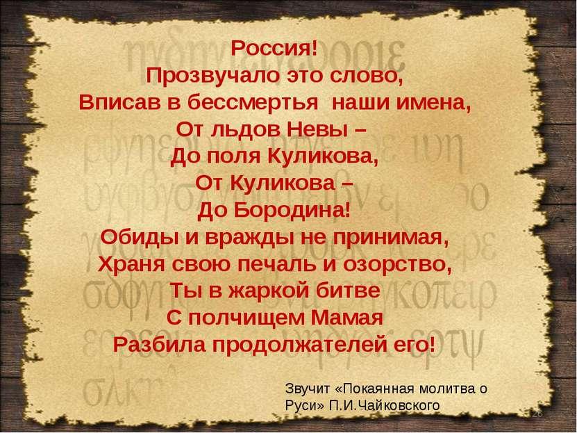 * Россия! Прозвучало это слово, Вписав в бессмертья наши имена, От льдов Невы...