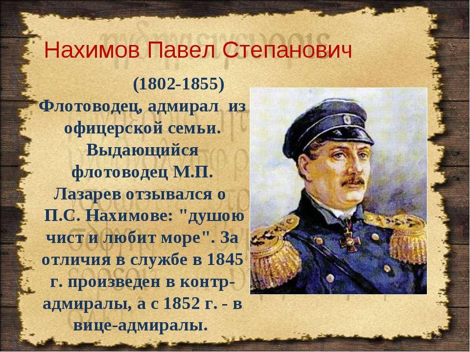 * Флотоводец, адмирал из офицерской семьи. Выдающийся флотоводец М.П. Лазарев...