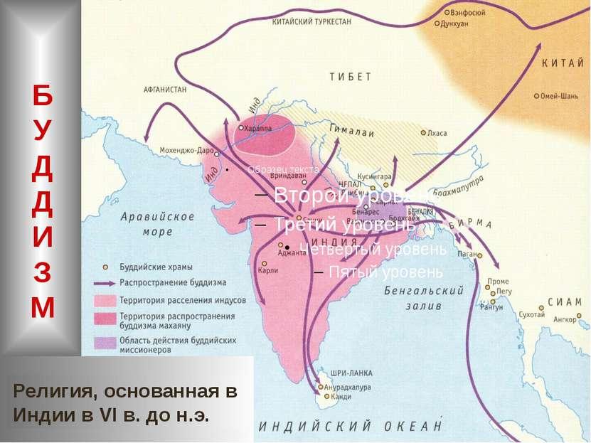 Религия, основанная в Индии в VI в. до н.э. Б У Д Д И З М