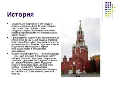 История Башня была сооружена в 1491 году в период княжения Ивана III архитект...