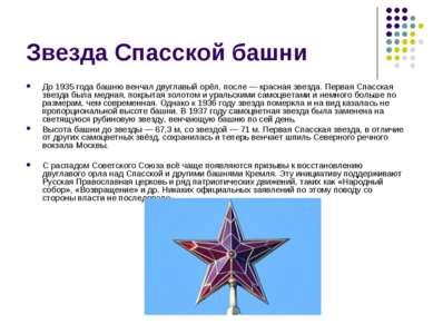 Звезда Спасской башни До 1935 года башню венчал двуглавый орёл, после — красн...