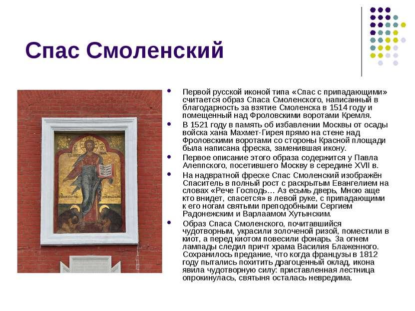Спас Смоленский Первой русской иконой типа «Спас с припадающими» считается об...