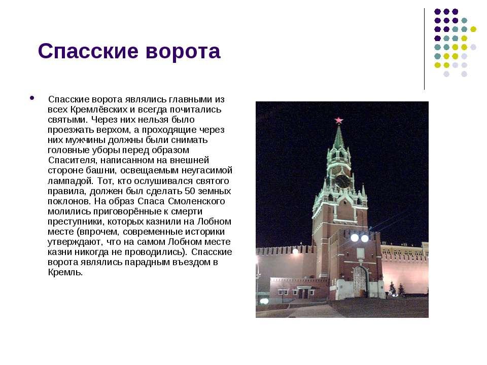 Спасские ворота Спасские ворота являлись главными из всех Кремлёвских и всегд...