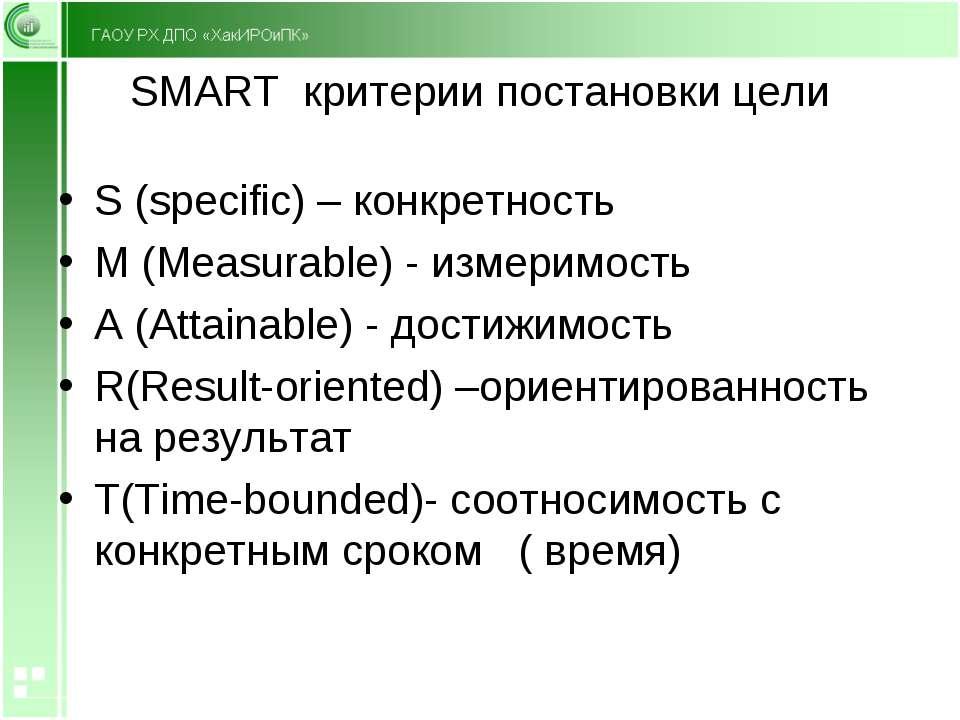 SMART критерии постановки цели S (specific) – конкретность M (Measurable) - и...