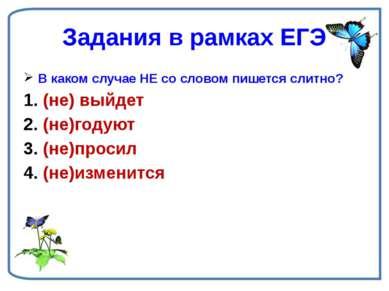 Задания в рамках ЕГЭ В каком случае НЕ со словом пишется слитно? (не) выйдет ...