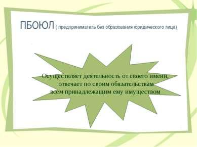 ПБОЮЛ ( предприниматель без образования юридического лица) Осуществляет деяте...