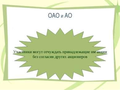 ОАО и АО Участники могут отчуждать принадлежащие им акции без согласия других...