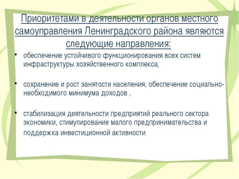 Приоритетами в деятельности органов местного самоуправления Ленинградского ра...