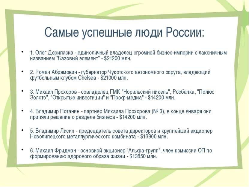 Самые успешные люди России: 1. Олег Дерипаска - единоличный владелец огромной...