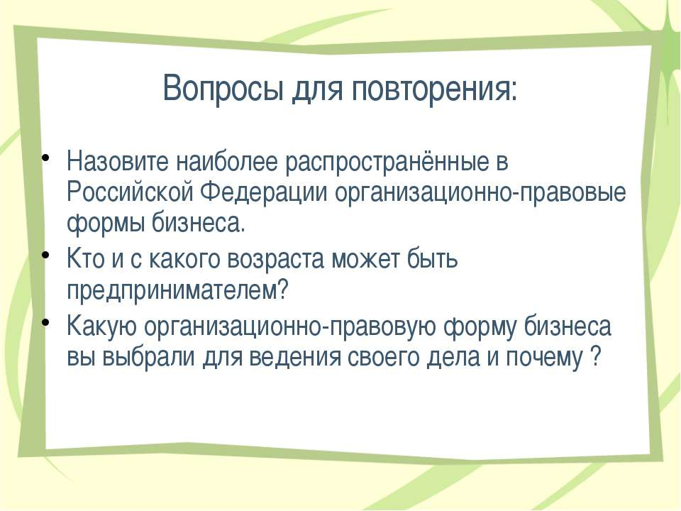 Вопросы для повторения: Назовите наиболее распространённые в Российской Федер...