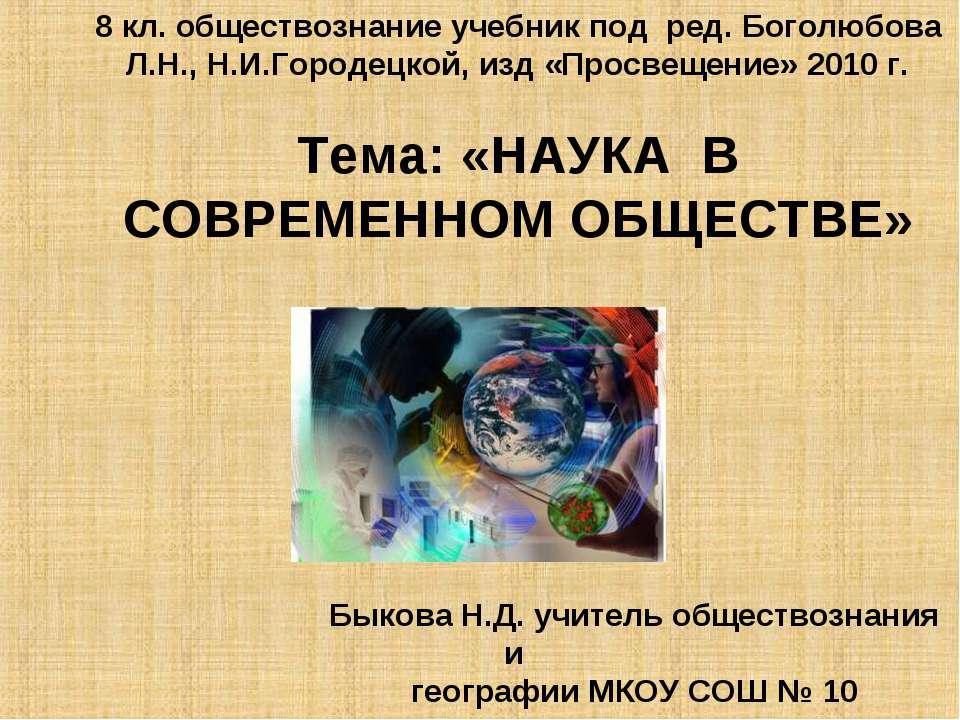 8 кл. обществознание учебник под ред. Боголюбова Л.Н., Н.И.Городецкой, изд «П...