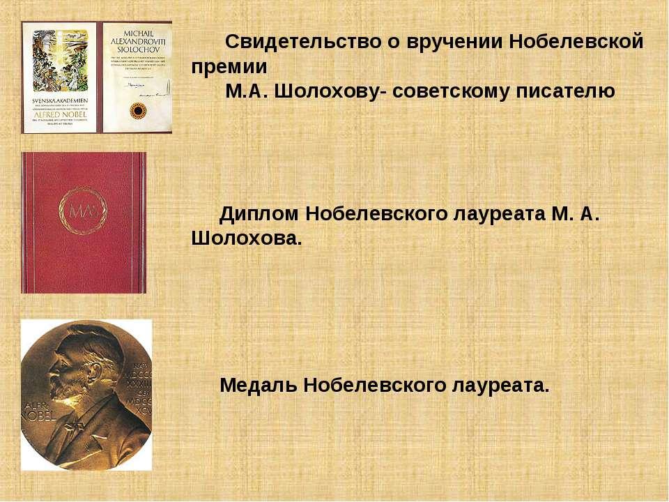 Свидетельство о вручении Нобелевской премии М.А. Шолохову- советскому писател...