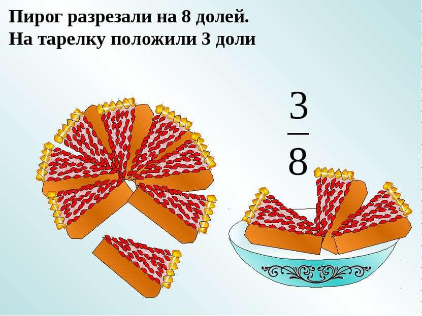 Пирог разрезали на 8 долей. На тарелку положили 3 доли