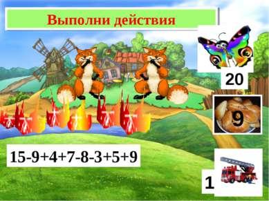 Выполни действия 15-9+4+7-8-3+5+9 20 9 1