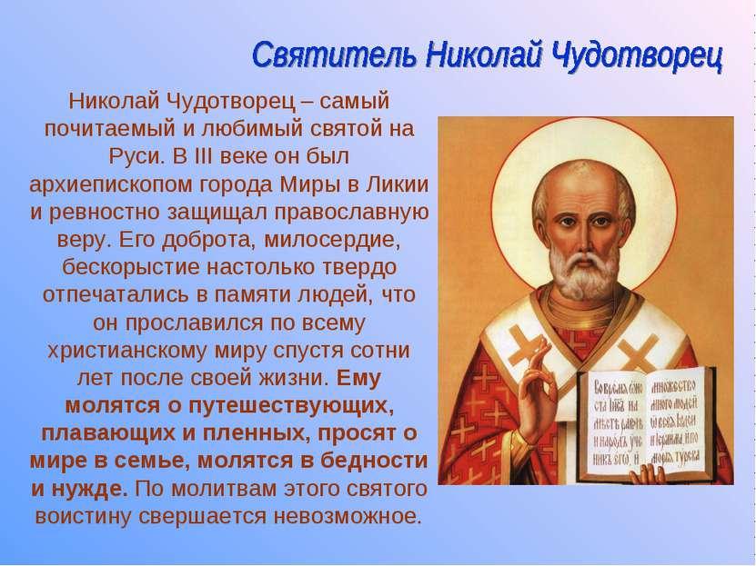 Николай Чудотворец – самый почитаемый и любимый святой на Руси. В III веке он...