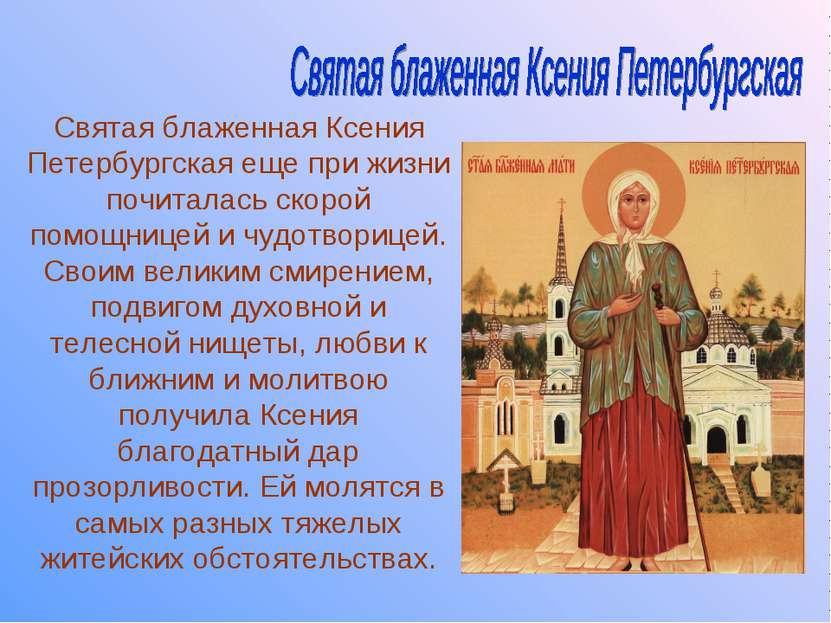 Святая блаженная Ксения Петербургская еще при жизни почиталась скорой помощни...