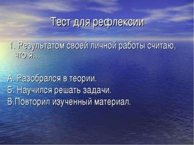Тест для рефлексии 1. Результатом своей личной работы считаю, что я… А. Разоб...