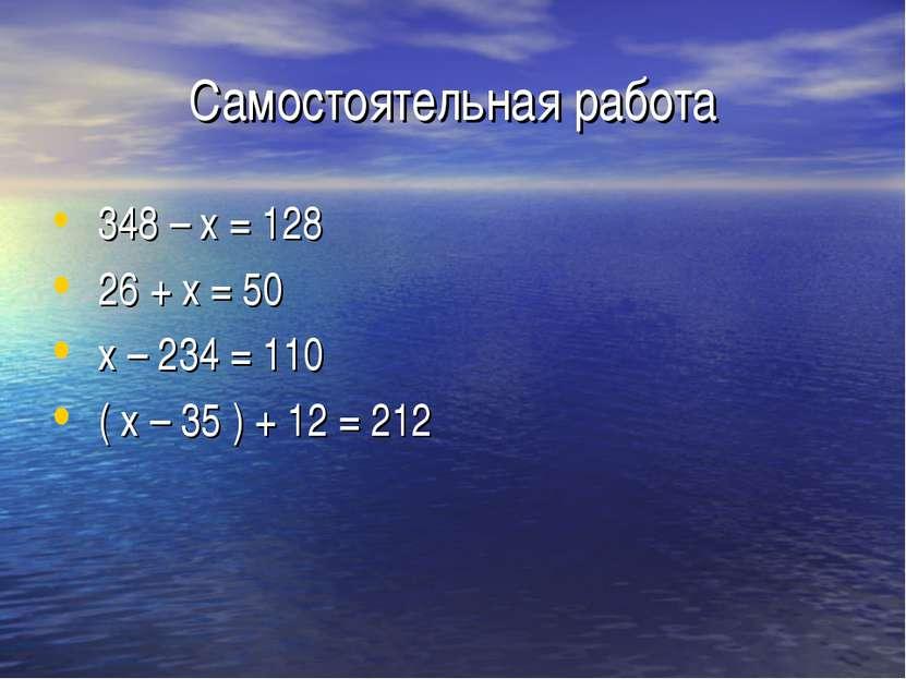 Самостоятельная работа 348 – х = 128 26 + х = 50 х – 234 = 110 ( х – 35 ) + 1...